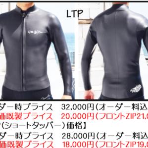 既製サイズウェットスーツ
