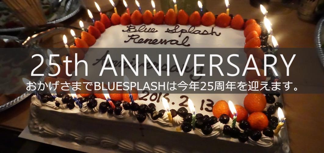 千葉サーフショップBluesplash