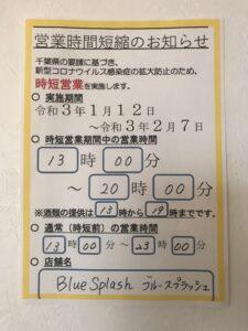 時短営業延長のお知らせ(再)